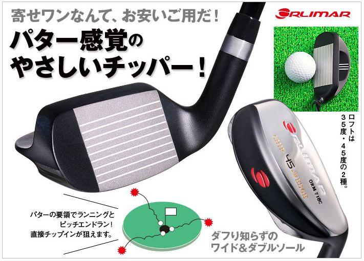 日本直販:オリマー お安いご用だチッパー・チップインが狙える!