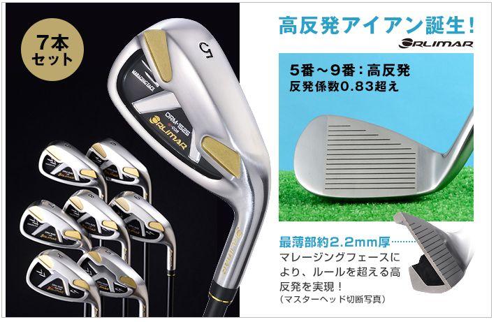 日本直販:オリマー高反発+高スピンアイアン7本セット