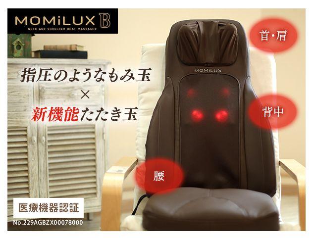 ビートップス:MOMiLUX B 首肩シート マッサージャー
