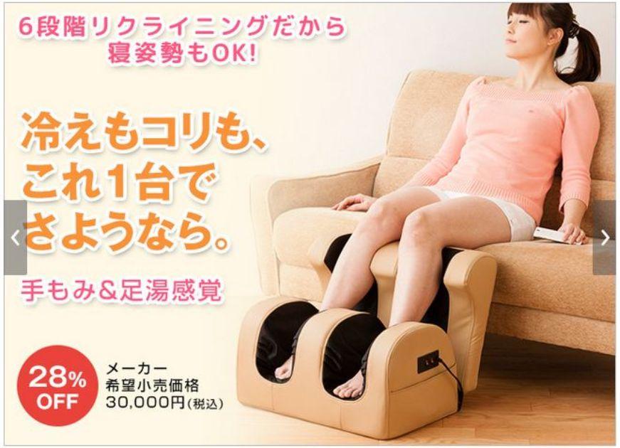 日本直販・ヒーター付き足もみマッサージャー:手揉み&足湯感覚