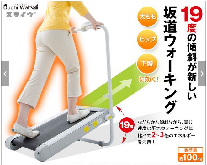 日本直販・おうちウォーク:安全快適ホーム・ヒル・トレーニング