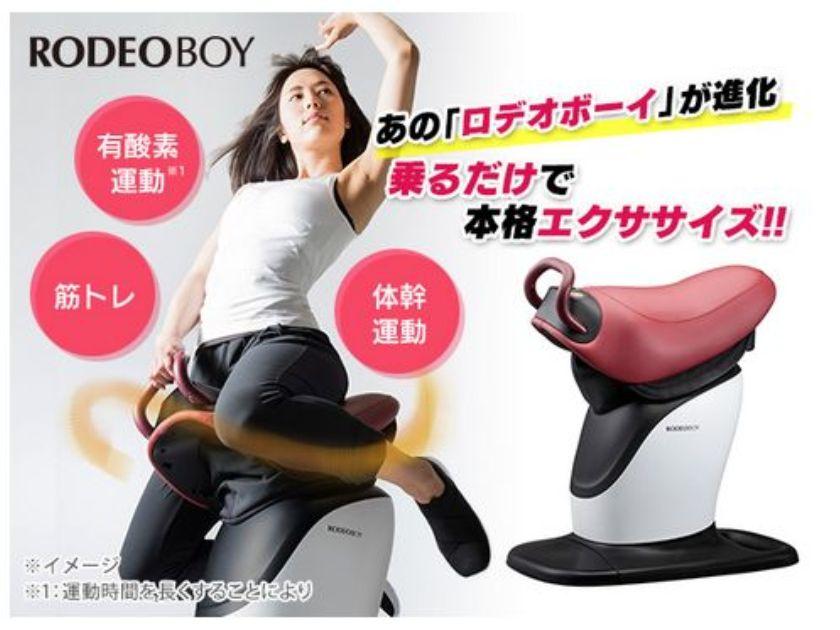 ビートップス:ロデオボーイ進化して登場!目指せ!美くびれ