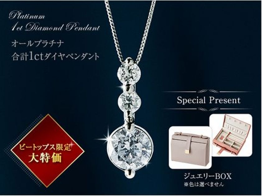 ビートップス:オールプラチナ合計1ctダイヤペンダント大特価!