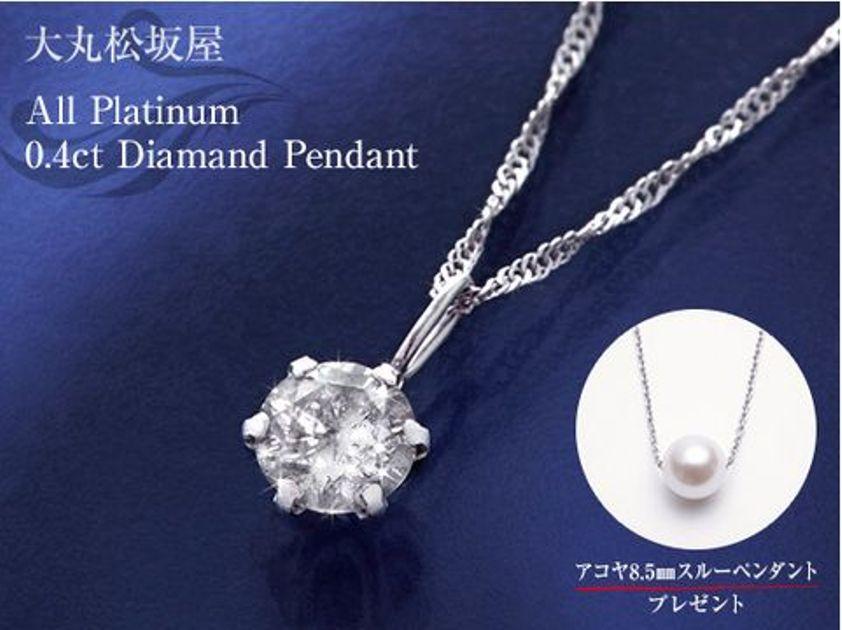 ビートップス:プラチナ0.4ctダイヤ一粒石ペンダント 優美で上品