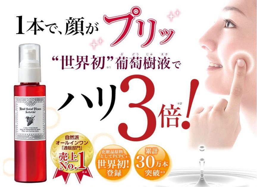 世界初 葡萄樹液オールインワン美容液 ハリ・潤い・美白も1本で