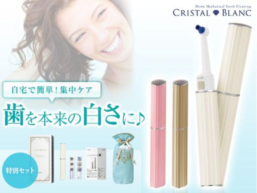 ビートップス 電動トゥースクリーナー クリスタル・ブラン 特別セット