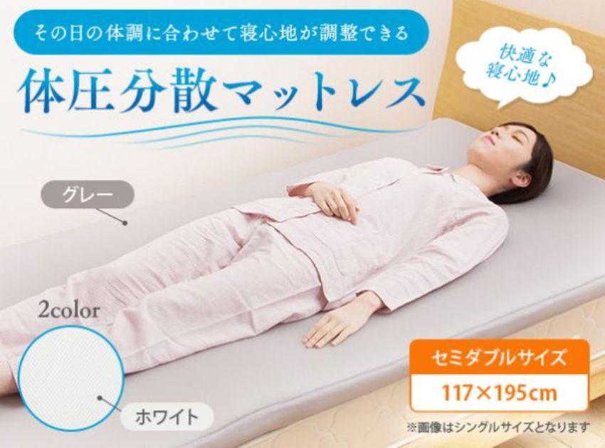 ビートップス ファインエアー TWIN セミダブル 快適な睡眠に