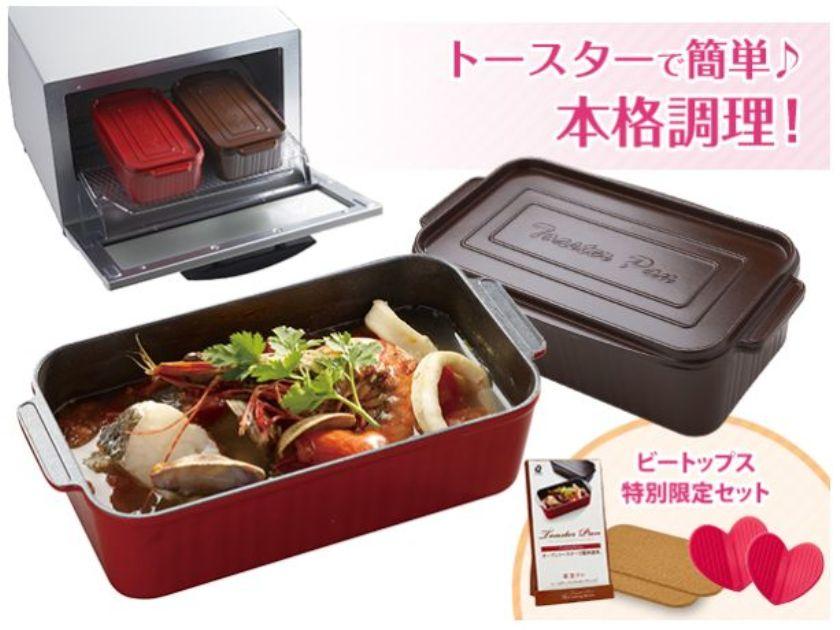ビートップス トースターパン番組限定セット 簡単本格調理 手軽!