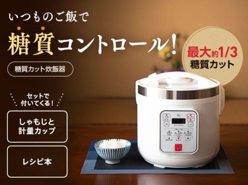 糖質カット炊飯器 いつものご飯を糖質カット!低糖質炊飯器