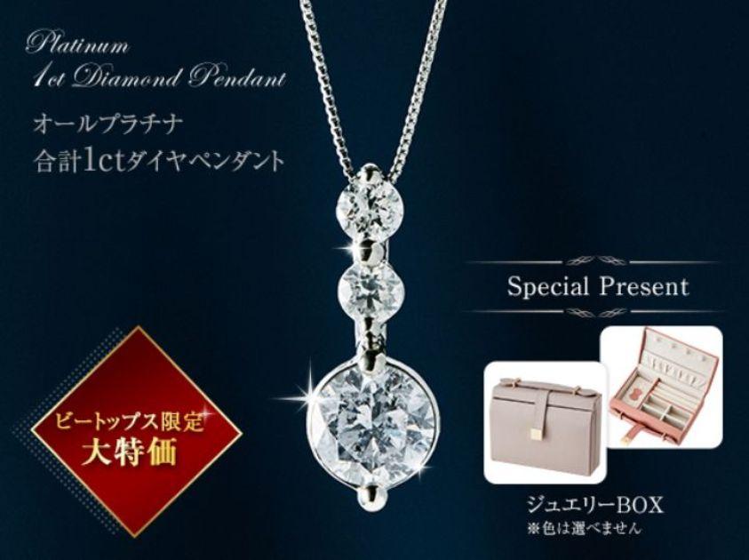 オールプラチナ 合計1ctダイヤペンダント 大特価!特典付!