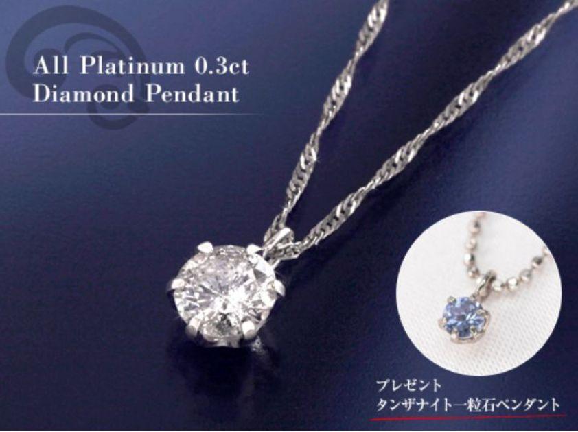 オールプラチナ0.3ctダイヤペンダント 特別価格!