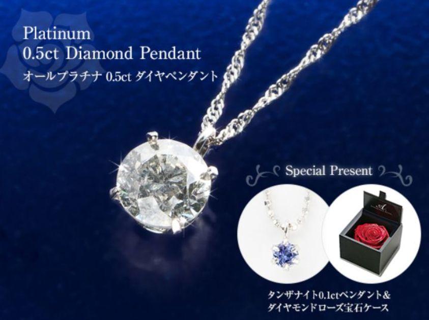 オールプラチナ0.5ctダイヤペンダント 数量限定 特典付!