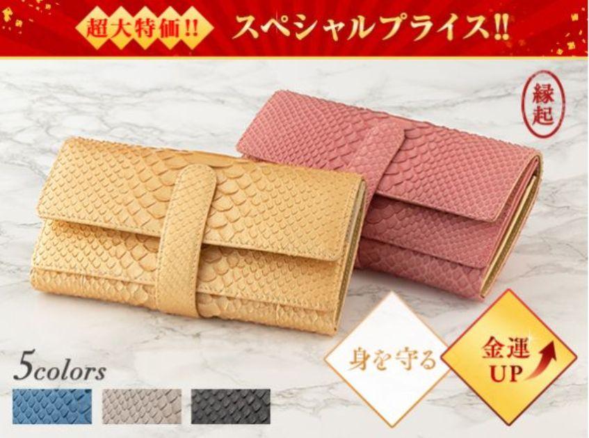 ダイヤモンドパイソン多機能長財布 超大特価 テレビ紹介商品!