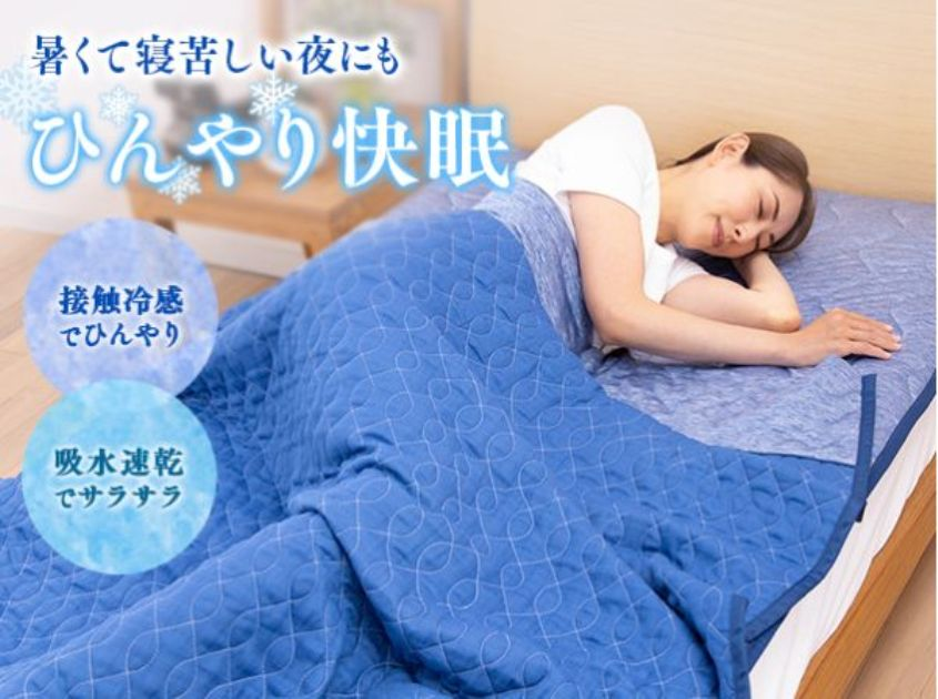 涼感寝具 コールドインパクトDRY+ 特別セット 超特価!