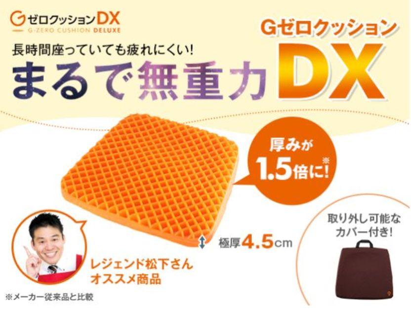 レジェンド松下厳選 Gゼロクッション DX 美しい姿勢をサポート