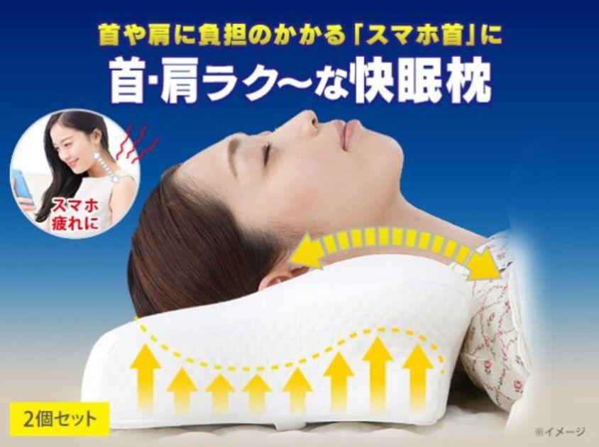 整体師が考案したメルティフィット快眠枕 2個セット 独自素材!