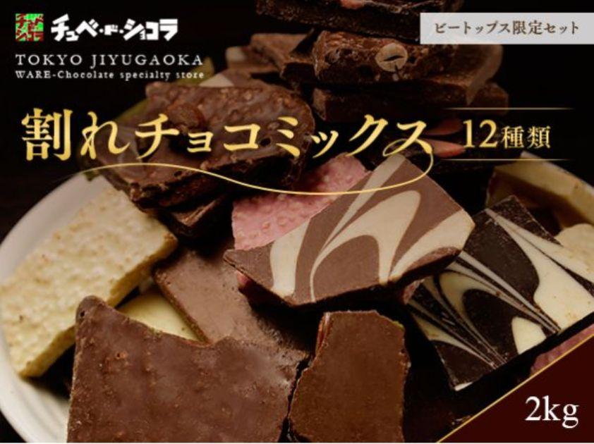 ビートップス限定 割れチョコセット 12種類 2kg 割れチョコ専門店