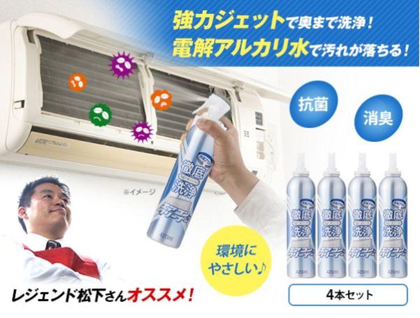 エアコンクリーナーAg消臭プラス 4本セット 奥まで驚きの洗浄力
