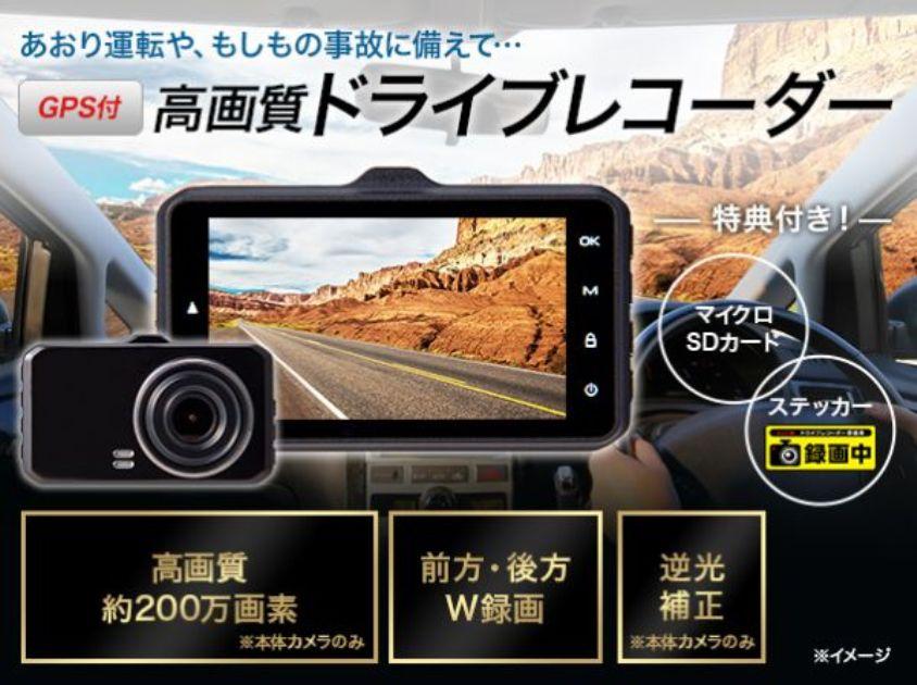 W録画対応!高画質ポータブル ドライブレコーダー B-tops