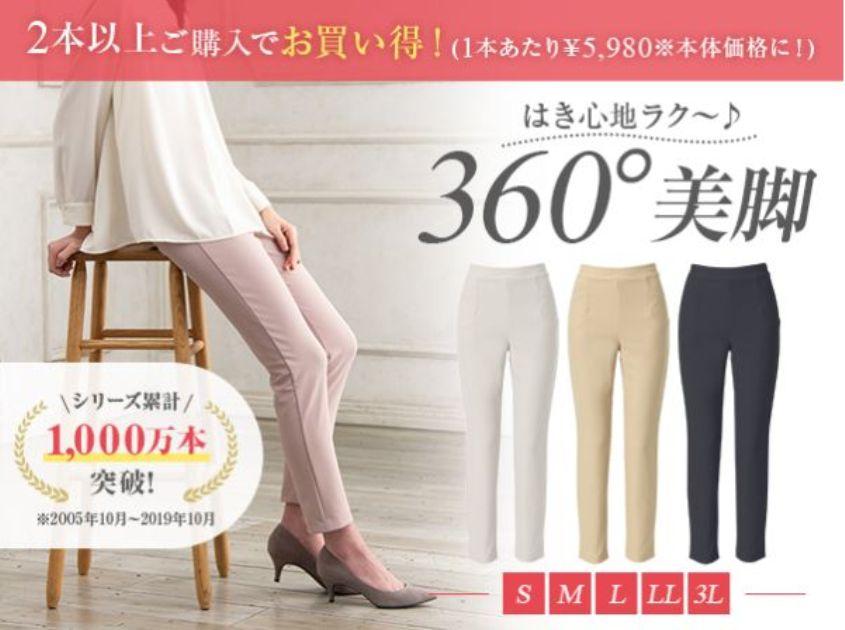 360度美人見え ARIKI キレイスタイルパンツ B-tops