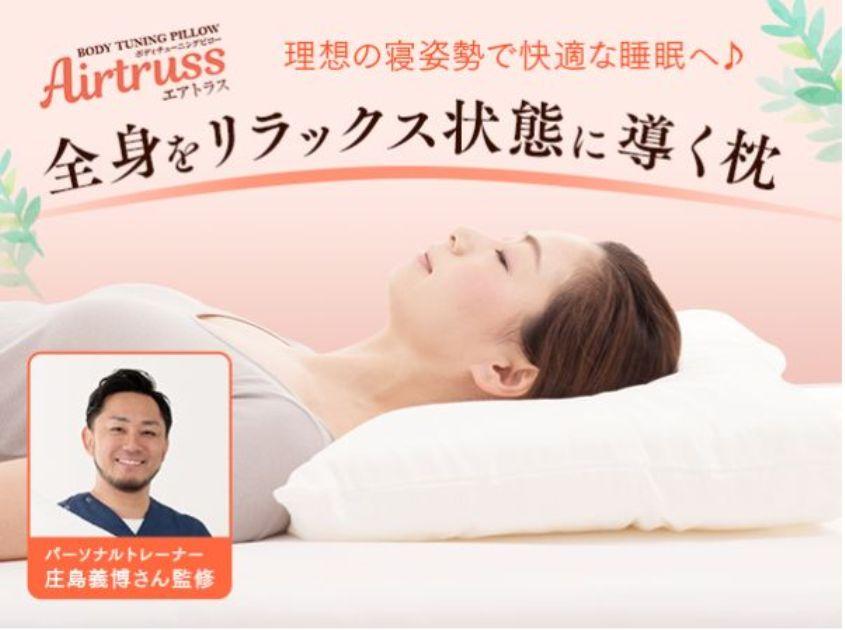 ボディチューニング枕 エアトラス 理想の寝姿勢 快適睡眠 B-tops