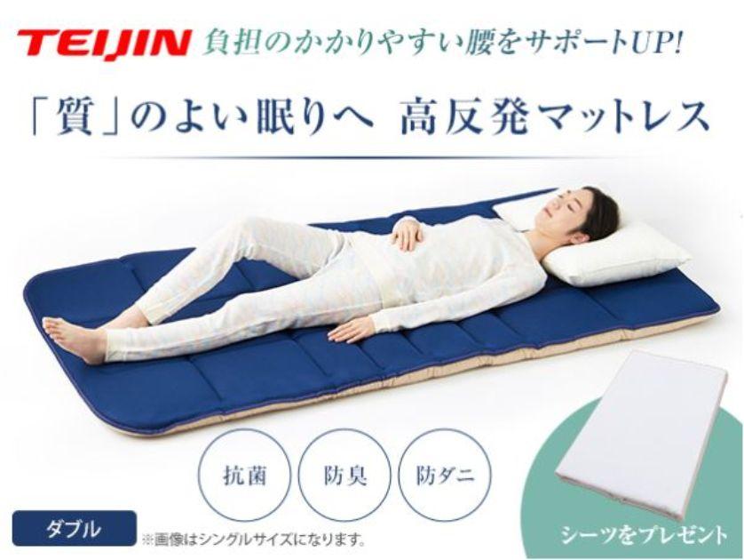 【特別価格】テイジン V-Lap プレミアム 軽量敷き布団 ダブル