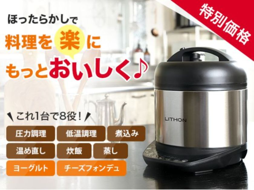 ビートップス 【特別価格】ライソン 万能電気圧力鍋 1台8役