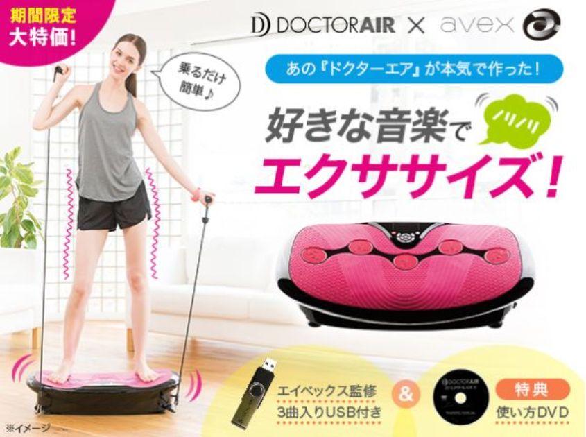 【期間限定大特価】ドクターエア 3D スーパーブレードS