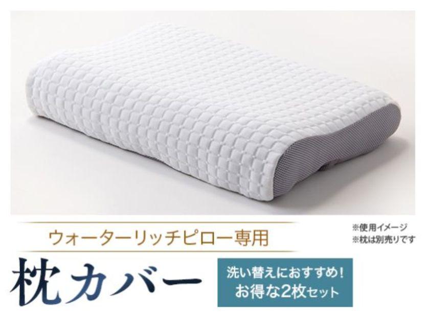 ビートップス ウォーターリッチピロー 専用枕カバー 2枚組