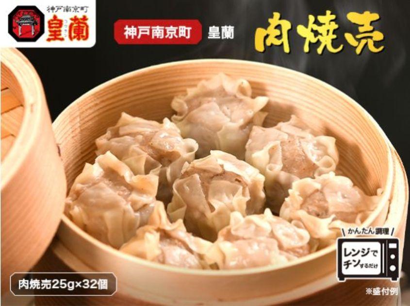 ビートップス <神戸南京町>皇蘭 肉焼売 32個 肉汁たっぷり