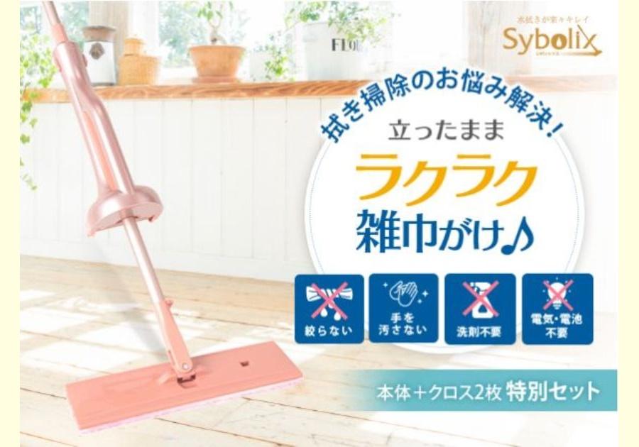 【番組限定】シボリックスプラス特別セット ラクラク雑巾がけ