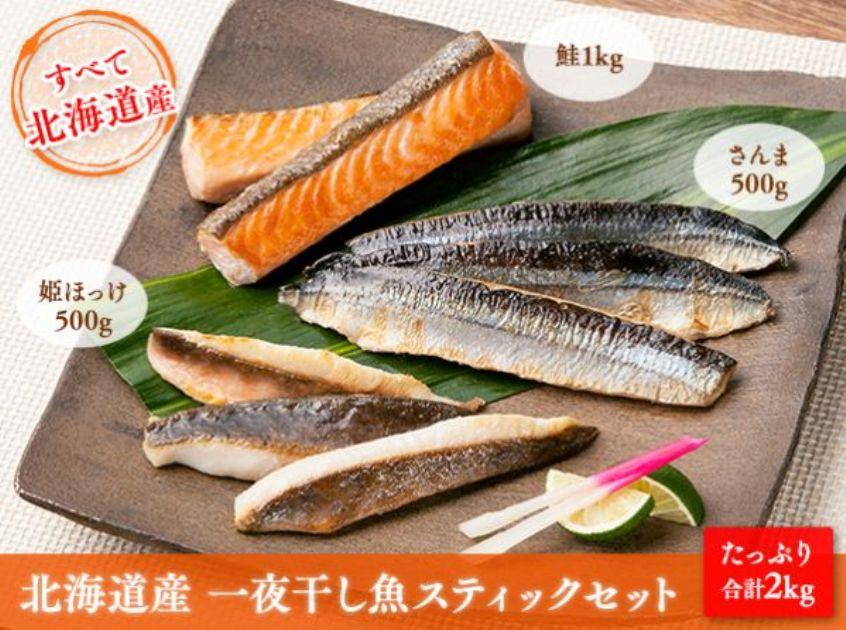 北海道産 一夜干し魚スティックセット 鮭を特別増量