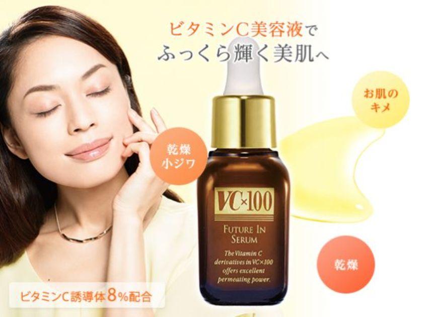 VCX100 フューチャーイン セラム ビタミンC美容液で美肌に♪
