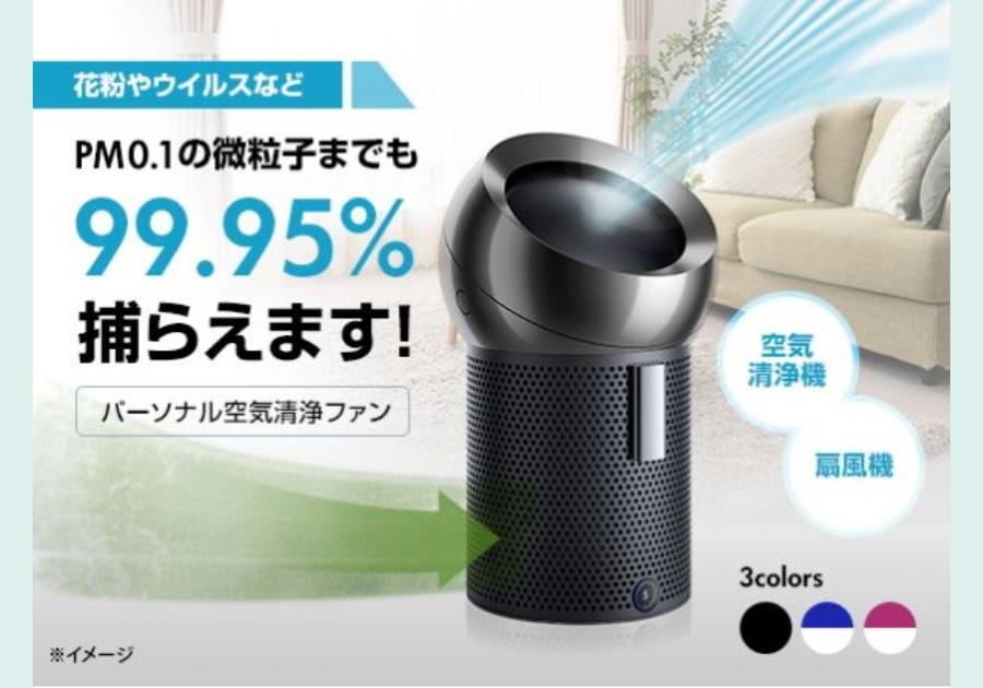 【特別価格】ダイソン パーソナル空気清浄ファン ピュアクールミー BP01