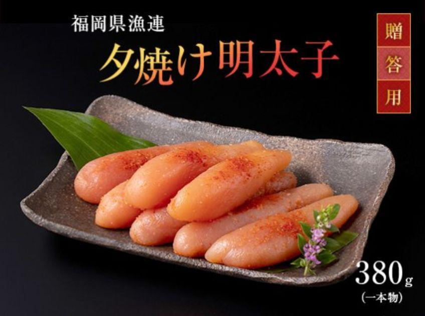 ビートップス【贈答用】福岡県漁連 夕焼け明太子 一本物 380g