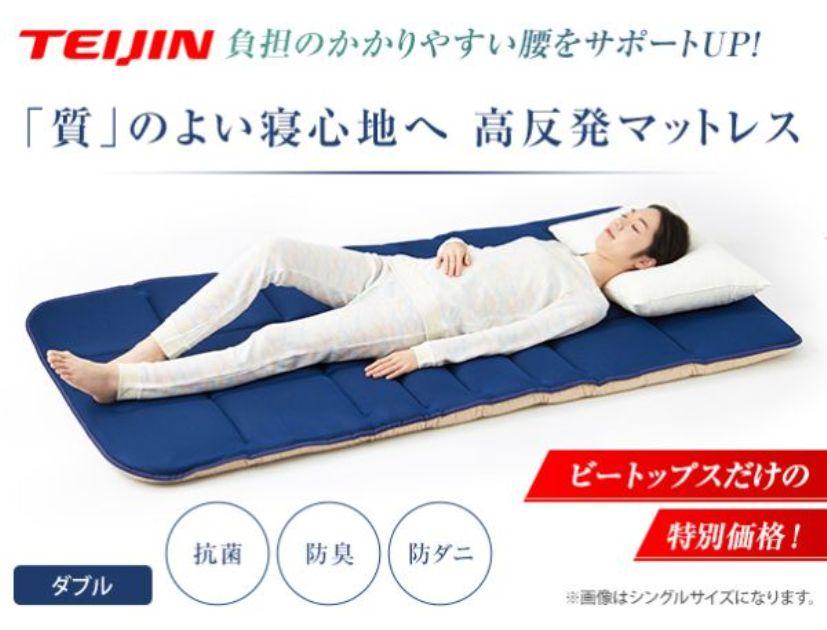 テイジン V-Lap 軽量敷き布団 スーパープレミアム ダブル