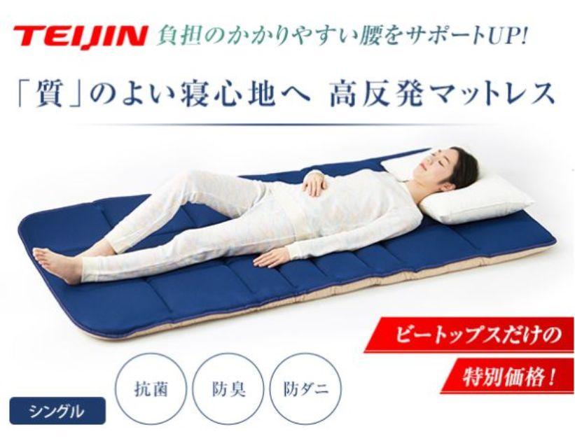 テイジン V-Lap 軽量敷き布団 スーパープレミアム シングル