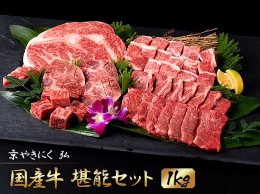 京やきにく弘 国産牛堪能セット 1kg ビートップス