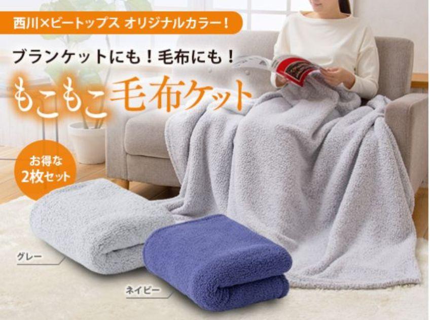 西川 もこもこ毛布ケット 2枚組 1枚2役で大活躍のあったか快適
