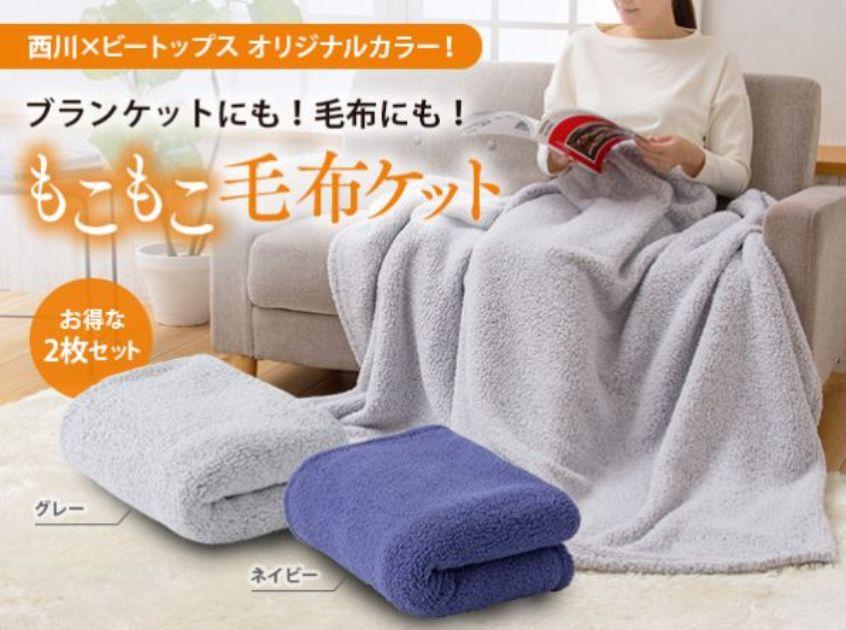 西川 もこもこ毛布ケット 1枚2役で大活躍のあったか快適 B-tops