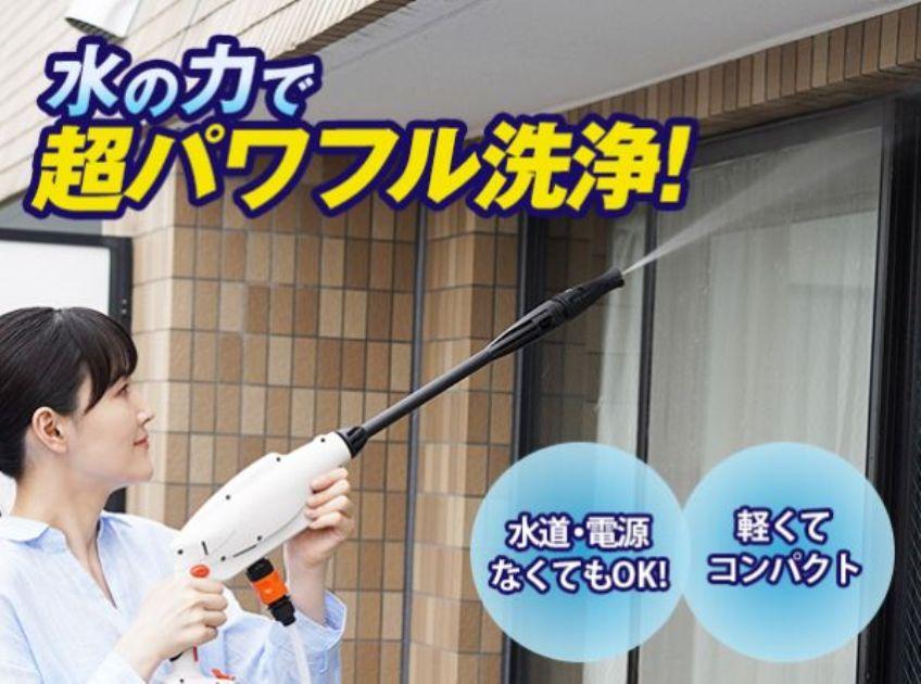 ポータブル コードレス洗浄機 軽量・コンパクト・コードレス