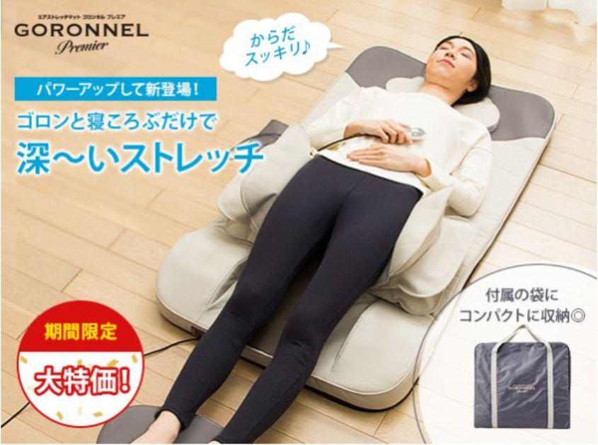 【特別価格】エアストレッチマット ゴロンネルプレミア